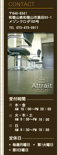 CONTACT/美容室 和歌山市 ヘアスタイル